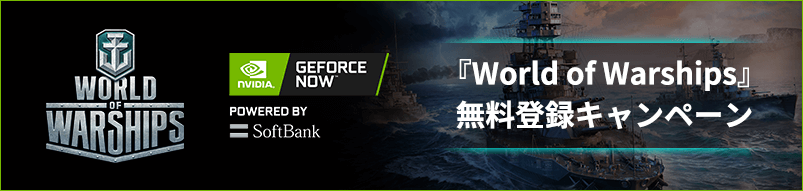 「GeForce NOW Powered by SoftBank」で『World of Warships』をプレイしよう!『World of Warships』無料登録キャンペーン